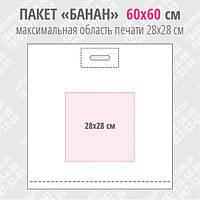 Пакет полиэтиленовый 60х60