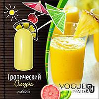 Гель лак Тропический смузи Vogue Nails коллекция Фруктовое лето, 10 мл