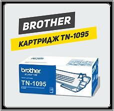 Картридж Brother TN1095 (TN-1095)