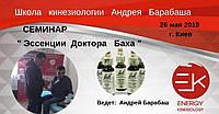 "26 мая Киев Семинар ""Эссенции доктора Баха"""