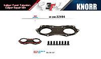 Р/к суппорта, очки с 8 болтами SN6, SN7, SK7 3F20022494 Турция, фото 1