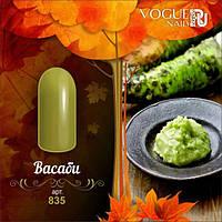 Гель лак Васаби Vogue Nails коллекция Осенний вальс, 10 мл