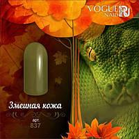Гель лак Змеиная кожа Vogue Nails коллекция Осенний вальс, 10 мл