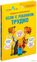 Если с ребенком трудно Людмила Петрановская