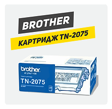 Картридж Brother TN2075 (TN-2075)