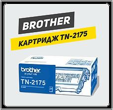 Картридж Brother TN2175 (TN-2175)
