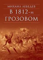 В 1812-м грозовом. Михаил Лебедев.