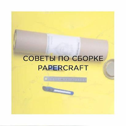 Паперкрафт инструкция. Советы по сборке PaperCraft