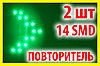 Повторитель поворота в зеркало зелёный З 2шт авто лампа светодиодная