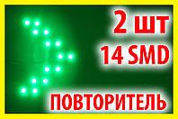 Повторитель поворота в зеркало зелёный З 2шт авто лампа светодиодная, фото 1