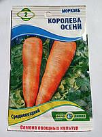 Семена моркови Королева осени 2 гр