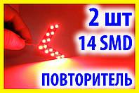 Повторитель поворота в зеркало красный К2 2шт авто лампа светодиодная
