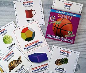 Розвиваючі картки Вундеркінд: Розумні картки. Фігури 105385 БАО Україна