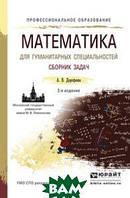Дорофеева А.В. Математика для гуманитарных специальностей. Сборник задач. Учебно-практическое пособие для СПО