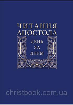 Читання апостола день за днем