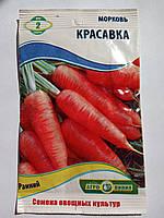 Семена моркови Красавка 2 гр
