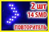 Повторитель поворота в зеркало синий С2 2шт авто лампа светодиодная