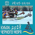 Соревнования по гребле: Кубок Черного моря и кубок Украины - 2019