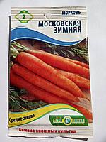 Семена моркови Московская зимняя 2 гр