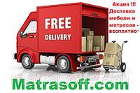 Бесплатная доставка мебели и ортопедических матрасов