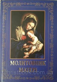 Молитовник матері