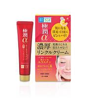 Лифтинг крем-концентрат для глаз и носогубных складок Hada Labo Gokujyun Alpha Special Wrinkle Cream