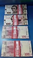 Набор сувенирных денег 100 грн