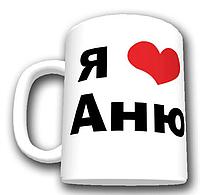 """Кружка """"Я люблю Аню"""" (любое имя)"""