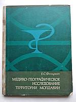 Медико-географическое исследование территории Молдавии Е.С.Фельдман