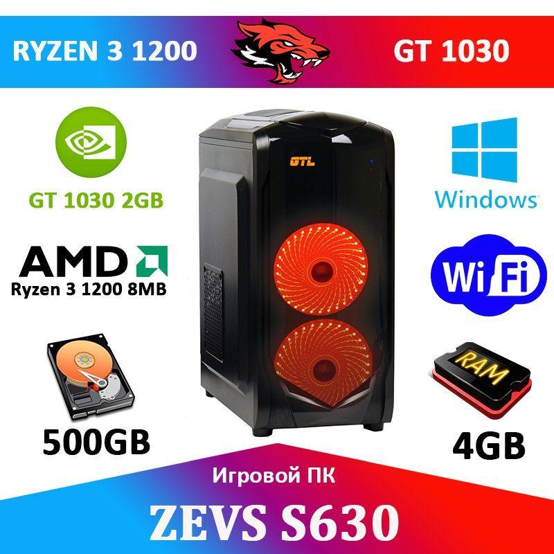 Перспективный Игровой  ПК ZEVS PC S630 (Invoker) Ryzen 3 1200 +GT 1030 2GB +Игры!