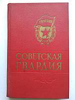 Советская гвардия А.П.Кузьмичев