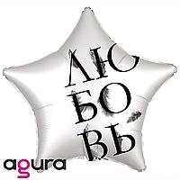 Фольгированный шар 21' Agura (Агура) Любовь окрыляет, 50 см