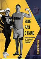 """Электронная книга """"Еще раз о силе"""" - методические указания для тех, кто хочет стать сильным и здоровым"""
