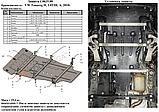 Защита картера двигателя и акпп Audi Q7 2006-, фото 10