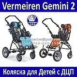 Коляска для детей с ДЦП Vermeiren Gemini 2 Special Needs Stroller 40cm до 50кг, фото 2