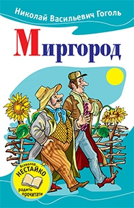 Миргород. Гоголь Николай