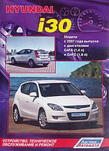 HYUNDAI i - 30 Моделі з 2007 року випуску Пристрій, технічне обслуговування та ремонт