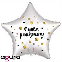 Фольгированный шар звезда Agura (Агура) С днем рождения, 50 см (21')