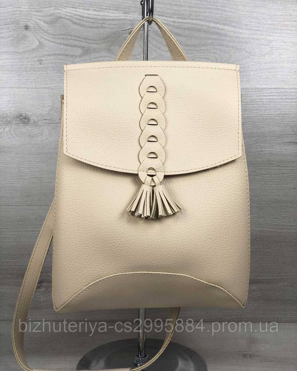 78e9dd52083e Молодежный сумка-рюкзак с косичкой бежевого цвета - LBL Лучше Быть Лучшими!  в Одессе