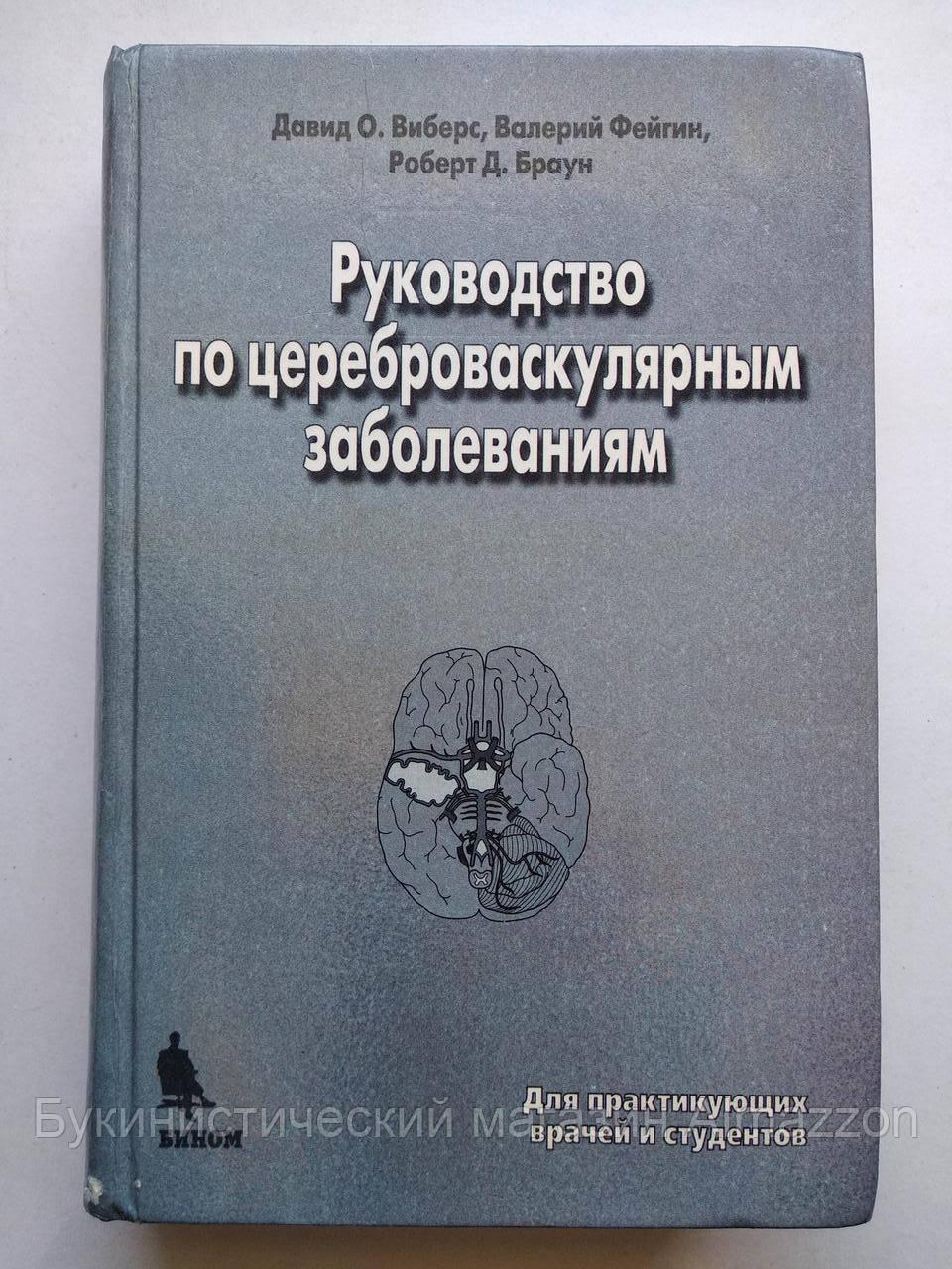 Руководство по цереброваскулярным заболеваниям В.Фейгин