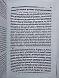 Руководство по цереброваскулярным заболеваниям В.Фейгин, фото 3