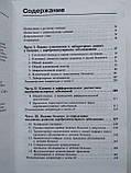 Руководство по цереброваскулярным заболеваниям В.Фейгин, фото 6