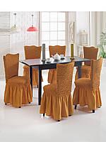 Чехлы на стулья универсальные с оборкой 6 штук.Турция.