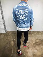 Мужской джинсовый пиджак светло-синий Tomorrow Never Comes