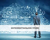 Договор лицензии для торговой марки, патента и авторских прав