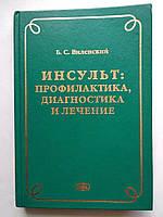 Инсульт : профилактика, диагностика и лечение Б.С.Виленский