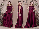 Женское вечернее комбинированное платье длинное в пол.(5расцв)  48-52р., фото 3