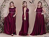 Женское вечернее комбинированное платье длинное в пол.(5расцв)  48-52р., фото 5