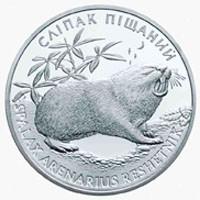 Сліпак піщаний Срібна монета 10 гривень унція срібла 31,1 грам