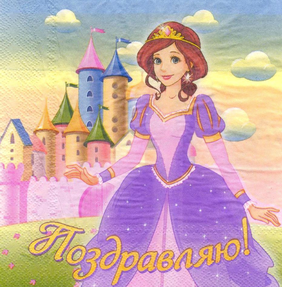 Салфетка для декупажа Принцесса поздравляет 4496